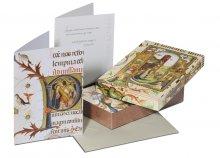 Premium Kartenbox - Weihnachtlicher Glanz Nr. 193